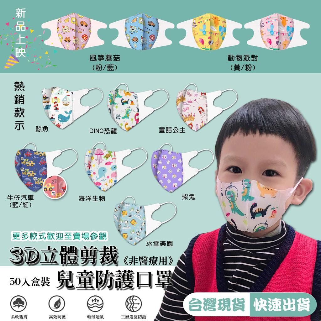 (現貨)50入3D立體兒童口罩細棉繩款(盒裝) 兒童立體口罩現貨卡通口罩細繩台灣現貨幼童口罩棉繩幼兒口罩小朋友口罩