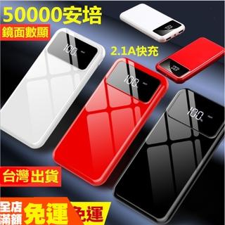 台灣賣家 50000安培鏡面行動電源 2.1A快充 隨身充 行充  數字顯示行動電源  顏高超級酷支援所有手機 一年保固 台中市
