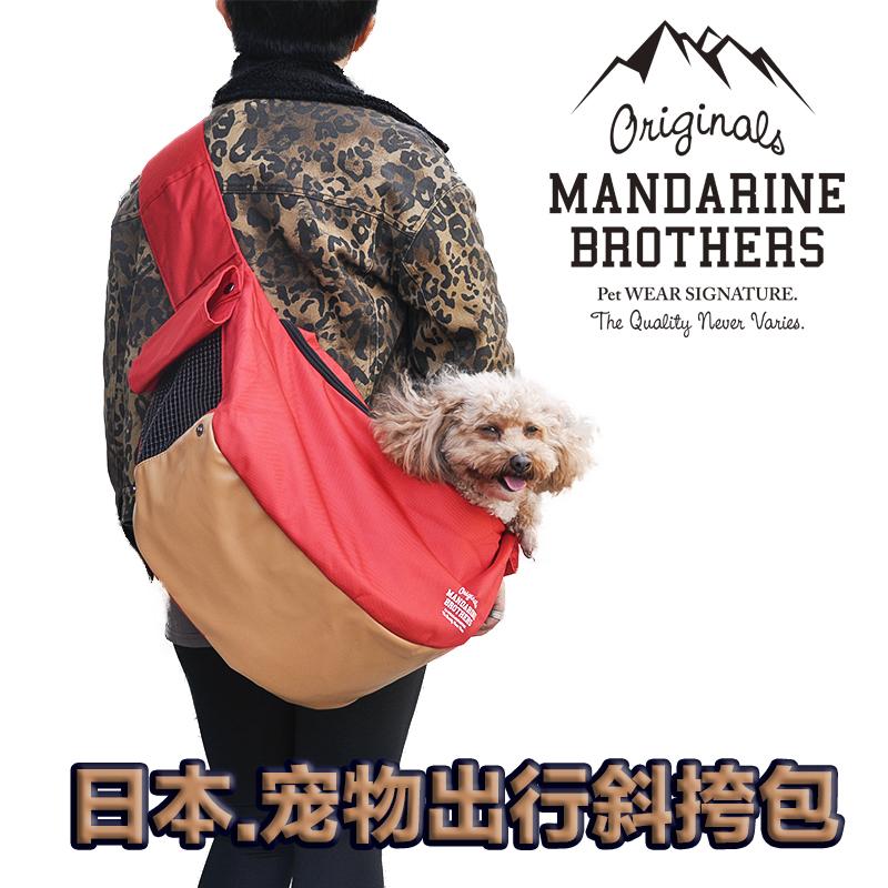 【袁方國際現貨】日本mandarine brothers寵物外出斜挎包單肩背包小型犬貓出行狗包
