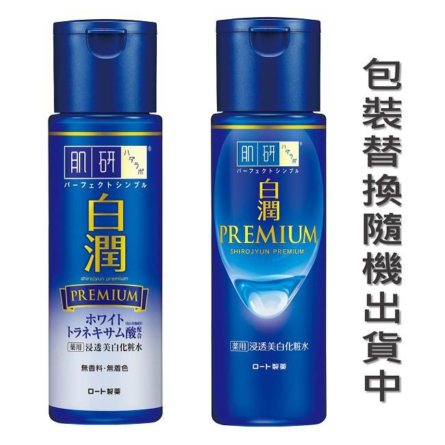 肌研白潤高效集中淡斑化粧水-清爽型170ml