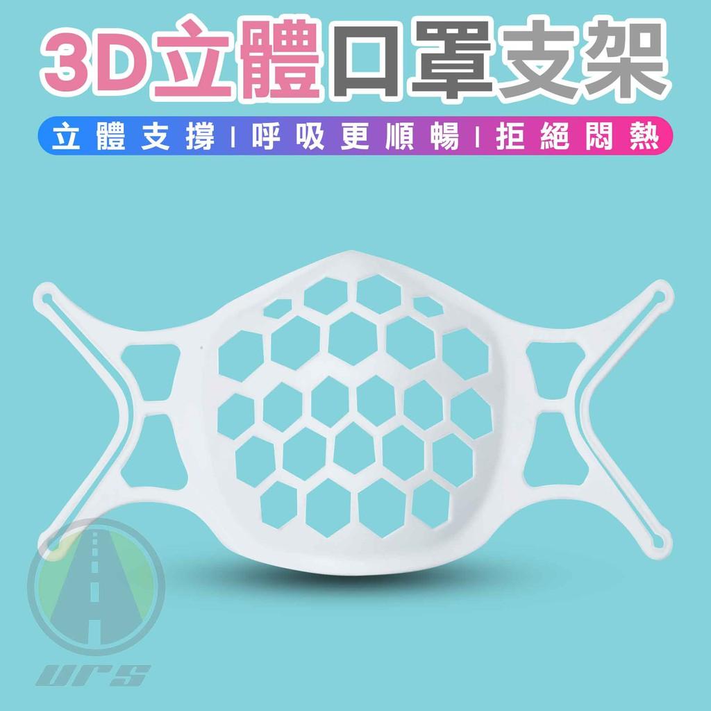 口罩支架 兒童 口罩架 成人 3D立體 防疫 可水洗 口罩立體支架 支撐架 3D立體口罩支架 透氣支架 URS
