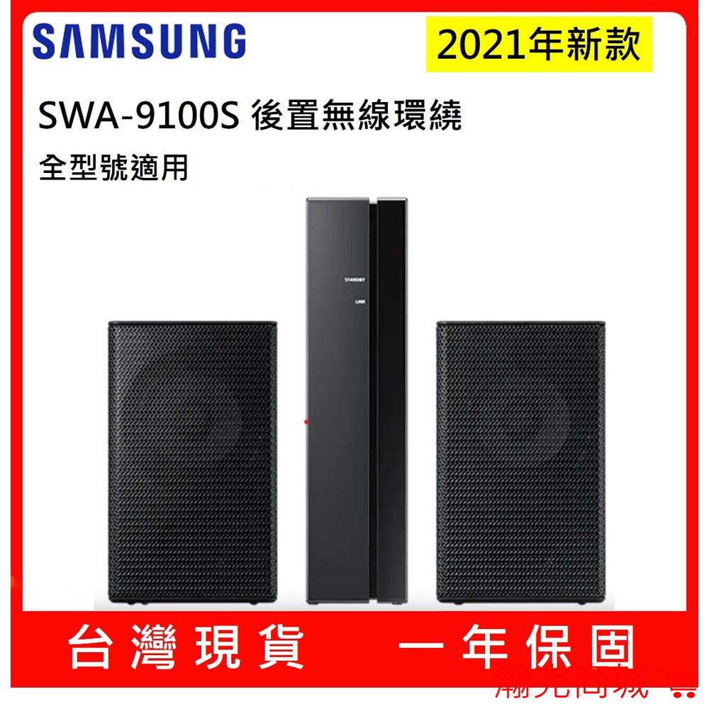 2021新款 台灣搶先出貨 三星  SWA-9100S 無線環繞喇叭【台灣電壓/插頭】 9000S Q80R Q70T