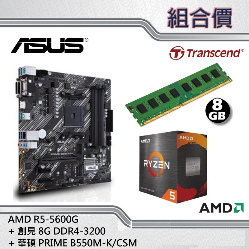 【組合套餐】華碩 PRIME B550M-K/CSM + AMD R5-5600G + 創見 DDR4 8G 3200