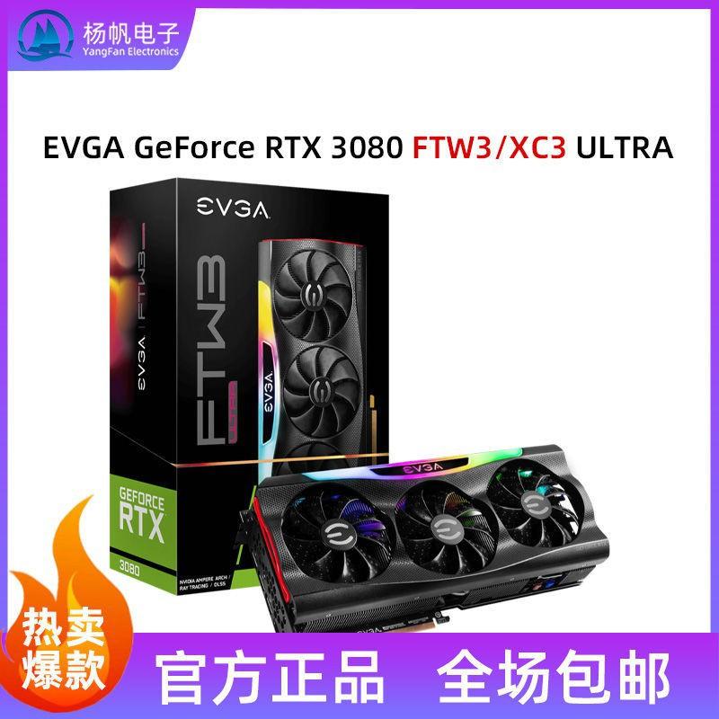 EVGA GeForce RTX 3080 FTW3 XC3 ULTRA 10G 性能版臺式電腦顯卡