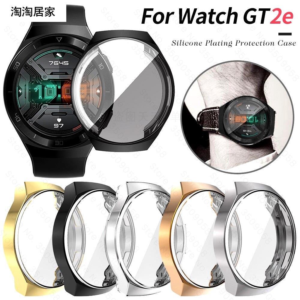 華為 watch 手錶殼 GT2e保護殼 電鍍TPU屏幕保護殼 華為手錶保護全包 華為GT2e 46