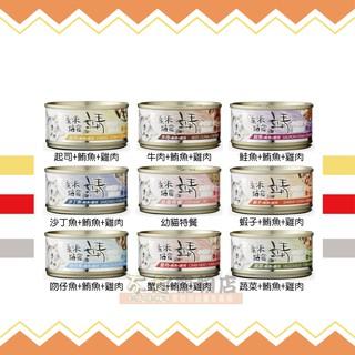 【不是寵物店一館】靖 Jing 美味貓罐 靖貓罐 禾風貓食米罐 80g 台中市