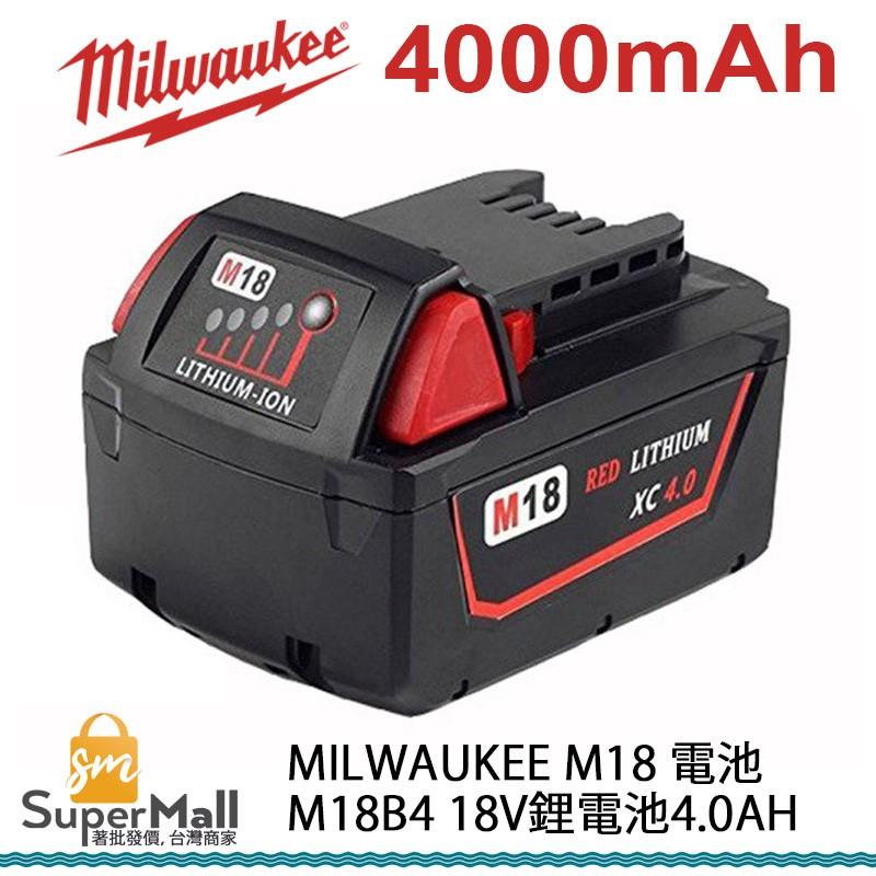 電池 適用於 MILWAUKEE M18 M18B4 18V鋰電池4.0Ah 原廠品質