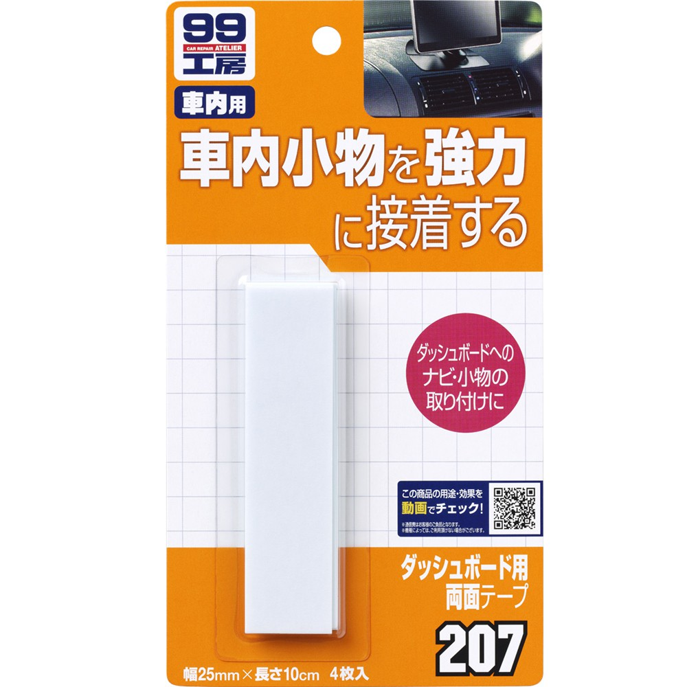 日本SOFT 99 雙面膠帶 台吉化工