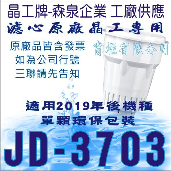 濾心原廠晶工飲水機專用 JD-3703 專用濾心 專用於『2019』『 2020』年