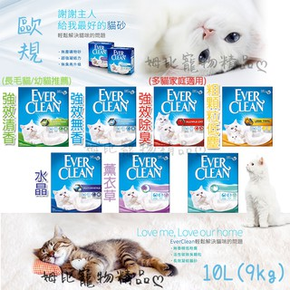 🔥兩箱優惠💎藍鑽💎歐規-Ever Clean 10L(9kg) 新配方貓砂 獨家活性碳配方,長效除臭效果再升級👍