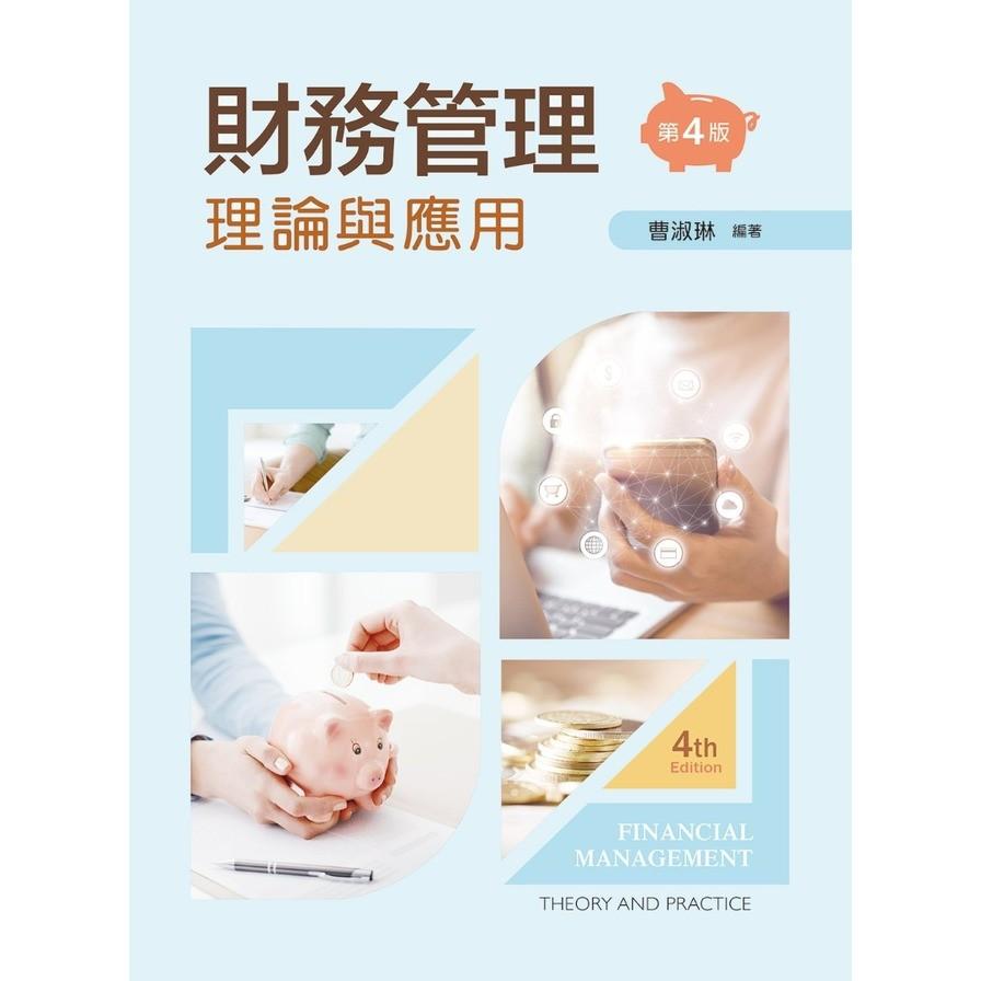 財務管理理論與應用(4版)(曹淑琳)