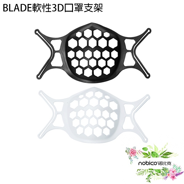 BLADE軟性3D口罩支架 台灣公司貨 口罩架 3D立體口罩架 透氣蜂巢 支撐架 現貨 當天出貨 諾比克