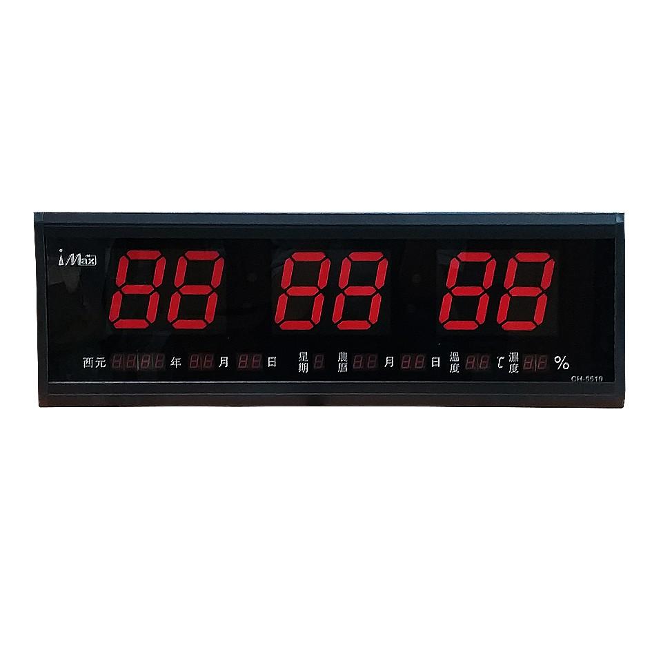CH-5519 LED數位電子萬年曆 壁掛型 萬年曆 電子鐘 壁掛鐘 時鐘 掛鐘 電子時鐘