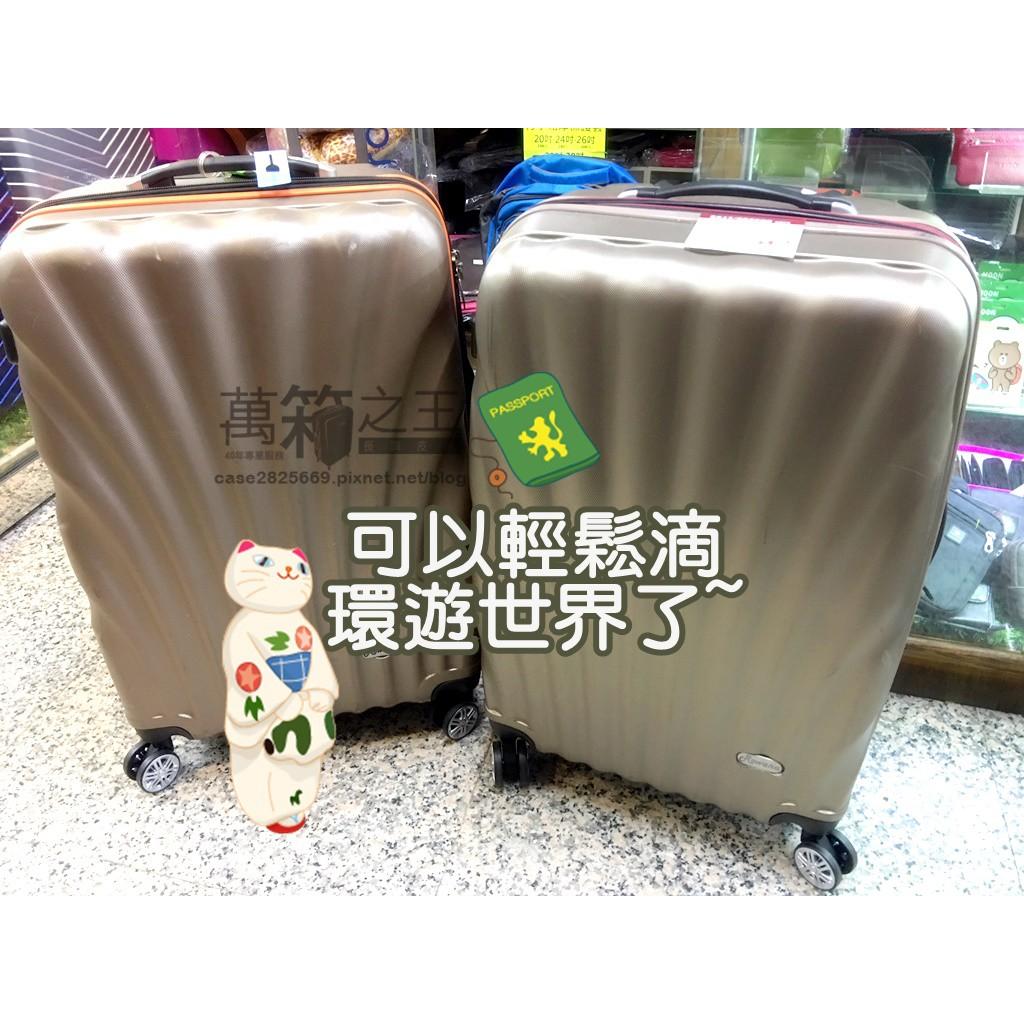 【萬箱之王】Rowana經典貝殼款行李箱升級改裝輪座