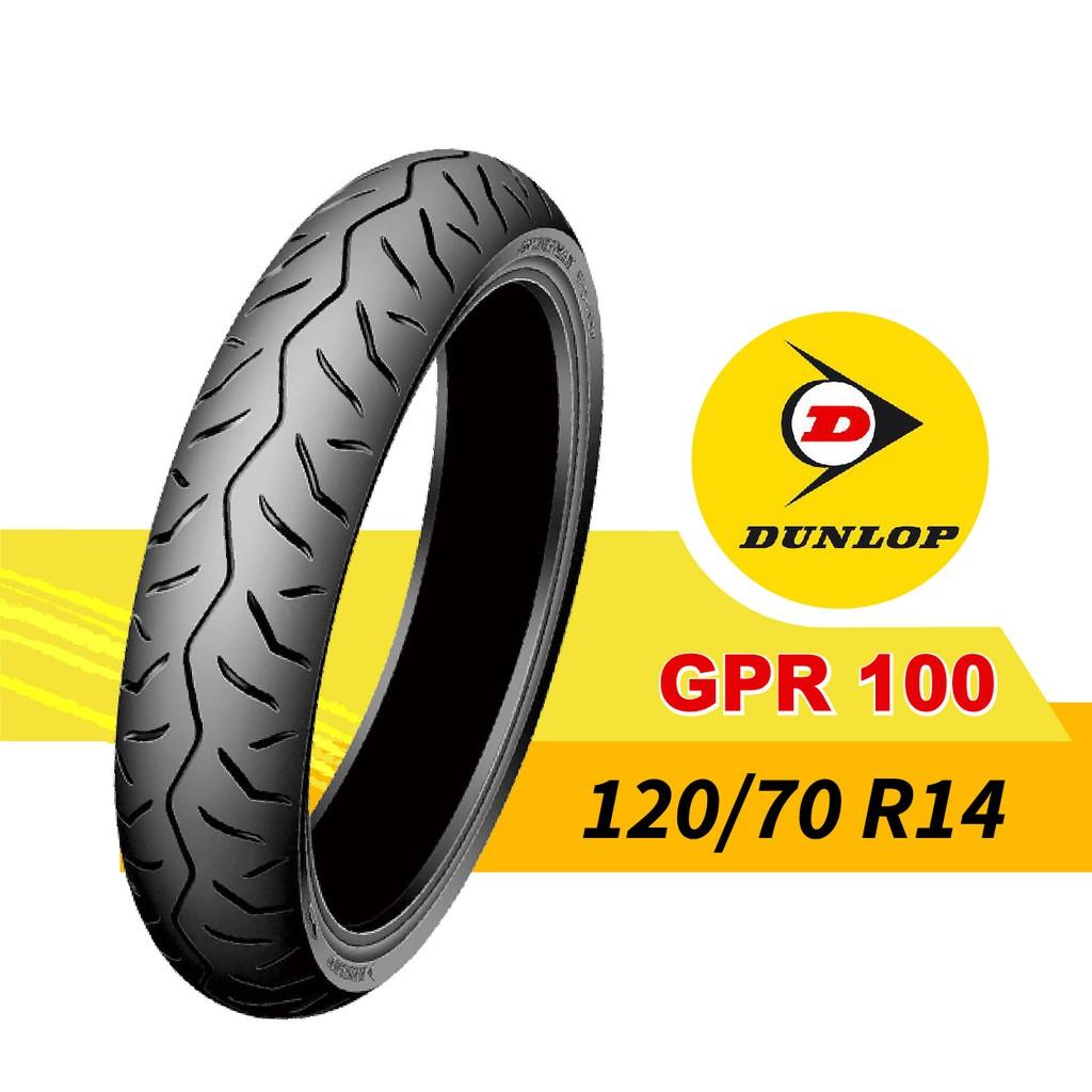 【熊本二輪】登祿普 DUNLOP sportmax GPR100 120/70-14 輪胎