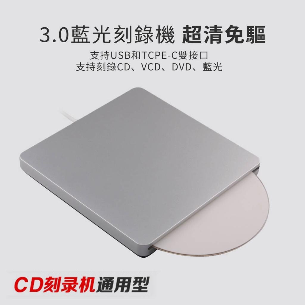 熱賣外接光碟機 3.0吸入式藍光刻錄機(支持Type-c /USB,可讀CD/DVD/VCD/藍光)即插即用 免驅動