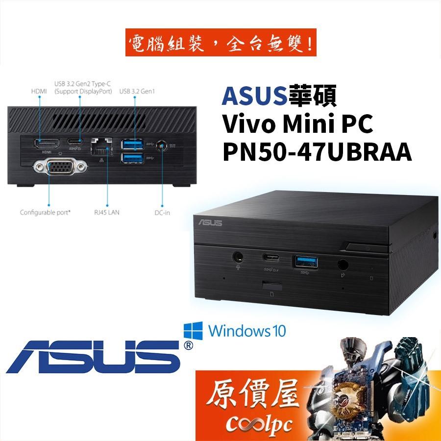 ASUS華碩 PN50-47UBRAA R7-4700U八核心/含作業系統/迷你主機/原價屋【活動贈】