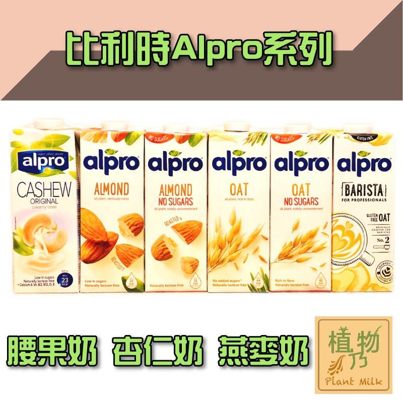 比利時 Alpro 🏆 杏仁奶 燕麥奶 腰果奶 職人燕麥奶 無糖杏仁奶 植物奶 拉花 咖啡