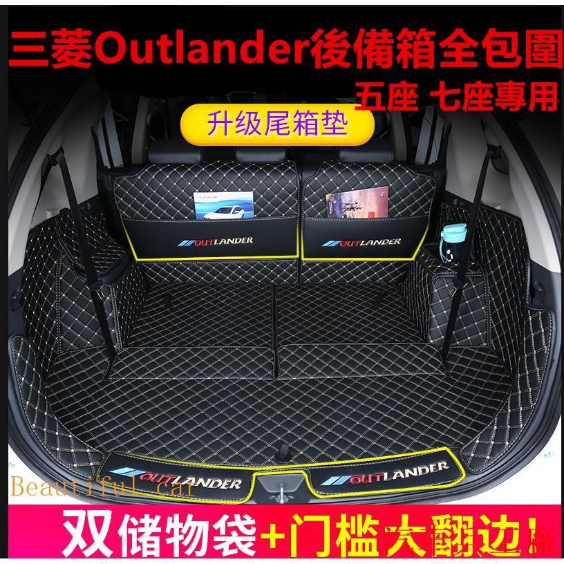 【限時下殺】三菱Outlander後備箱墊Outlander行李箱墊Outlander尾箱墊Outlander七