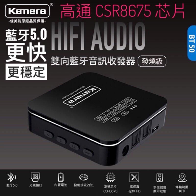☎️生活家 BT50 藍芽5.0 光纖 aptX HD光纖立體音無損HiFi發射器 接收器 1對2 非大通BRX3000