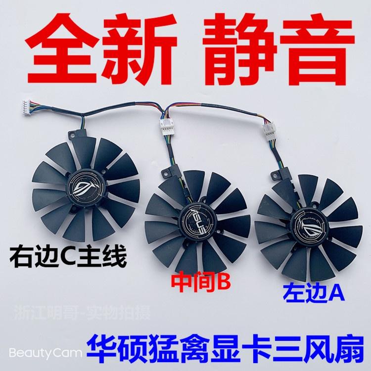 華碩猛禽ROG STRIX GTX1060 1070 1080TI 顯卡風扇三風扇顯卡專用 CPU散熱器