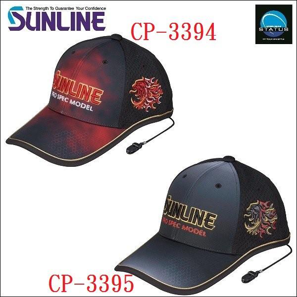 免運🔥 日本 SUNLINE CP-3394 CP-3395  獅頭 釣魚帽 磯釣 全泳層 黑鯛 臭肚 三元八郎 松田
