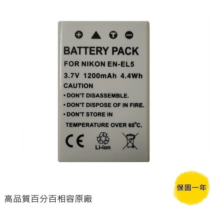 NIKON EN-EL5 防爆鋰電池 P90 P100 P500 P510 P520 P5000 P5100 P6000