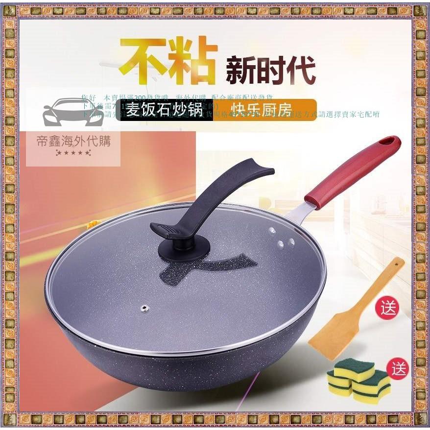 麥飯石不粘鍋炒鍋家用電磁爐燃氣通用平底鐵鍋大勺32cm不沾炒菜鍋