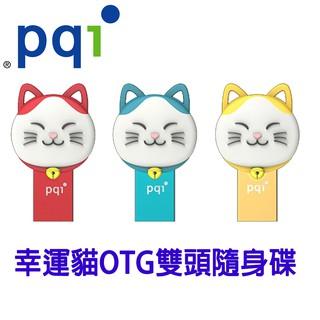 PQI 勁永 Connect 303 8GB  micro USB 3.0 OTG隨身碟 原廠公司貨 新北市