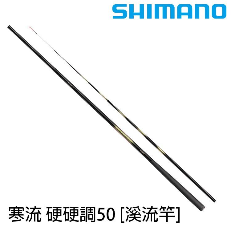 SHIMANO 寒流 NI 硬硬調 50 [漁拓釣具 [溪流竿]