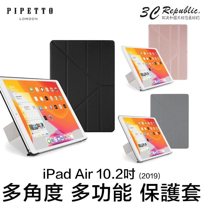 Pipetto Origami iPad 10.2 吋 2019 多角度 多功能 保護套 平板 保護殼 自能喚醒休眠
