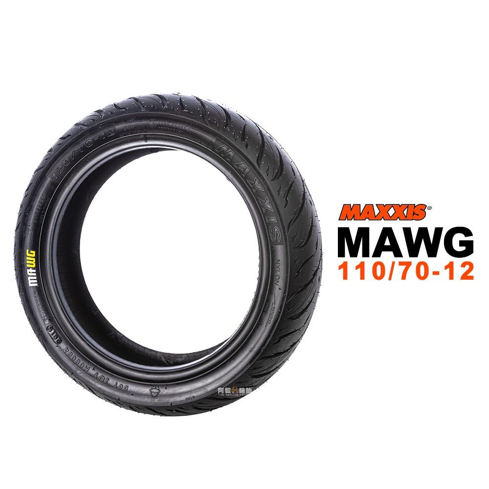 MAXXIS 瑪吉斯 輪胎 MA WG 水行俠 110/70-12 高性能晴雨胎