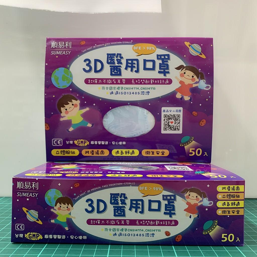 順易利 醫用口罩 3D立體兒童口罩 50入/盒 SUMEASY 現貨