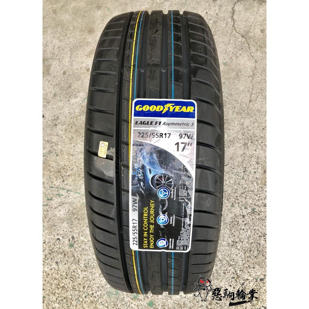 全新輪胎 GOODYEAR 固特異 F1 Asymmetric 3 F1A3 225/55-17 斯洛文尼亞 (含安裝)