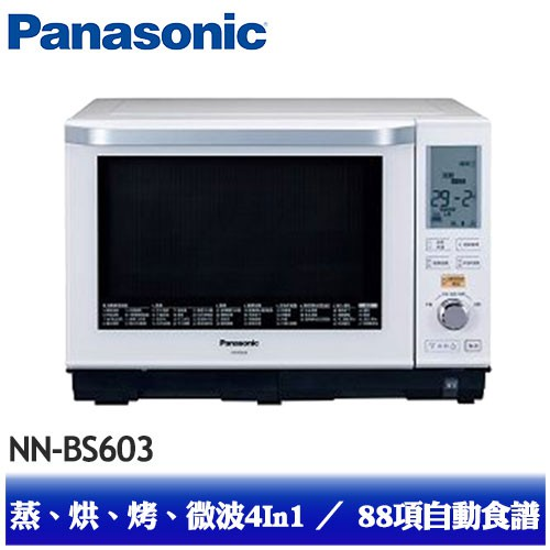 【Panasonic 國際牌】27L 蒸氣烘烤微波爐 NN-BS603