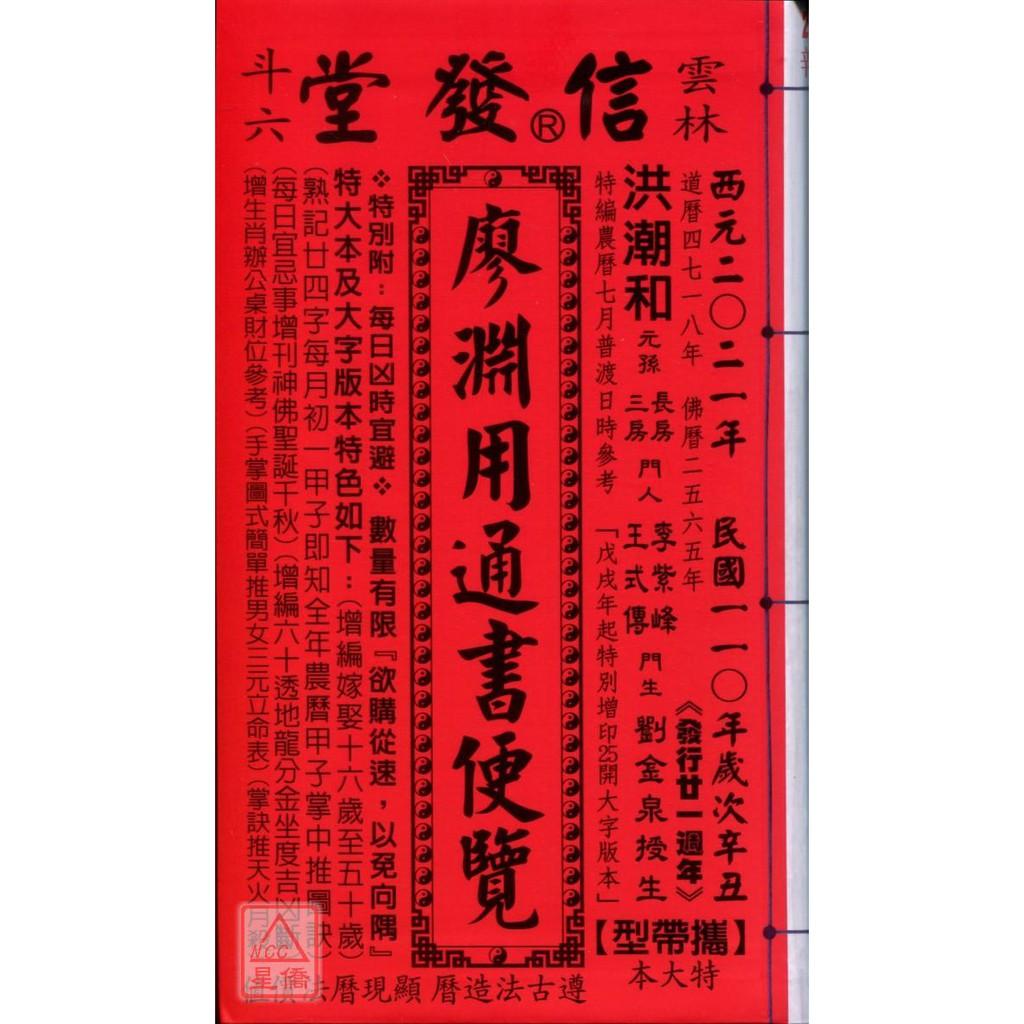 2021廖淵用通書便覽(特大本)【民國110年】〔信發堂〕9789869760546