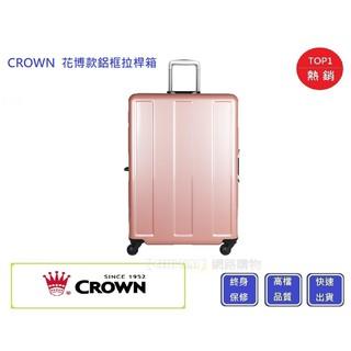 (花博限定款) Crown 27吋行李箱【Chu Mai】C-FD120 旅行箱 商務箱 花博周邊 花博-玫瑰金粉 臺中市