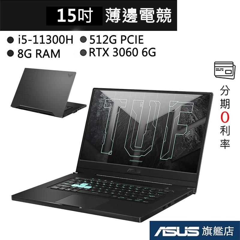 ASUS 華碩 TUF Gaming FX516 FX516PM-0181A11300H 15吋 筆電 灰