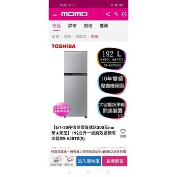 Toshiba 東芝 192公升 一級變頻 雙門電冰箱 GR-A25TS