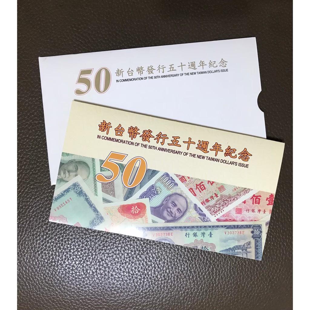 新台幣發行五十周年紀念50元塑膠鈔票 民國88年 連號5張 含外包裝