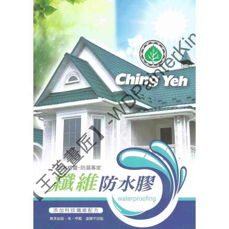 【現貨快速出貨】青葉水性纖維防水膠**規格:5加侖/桶**油漆塗料資材專賣居家修繕唯一指定
