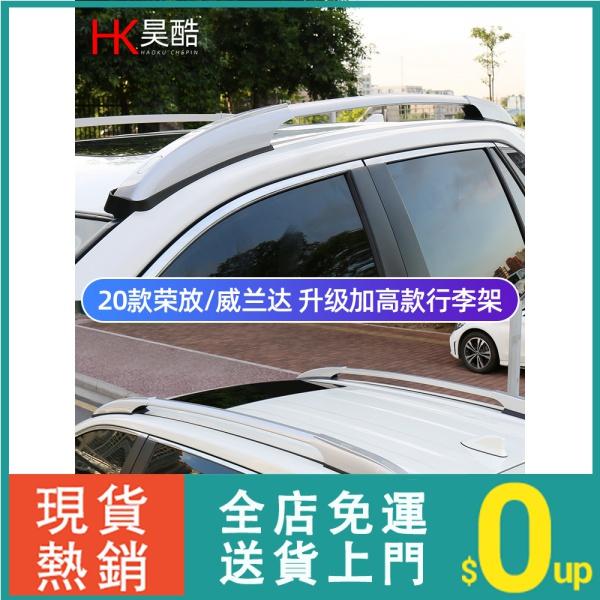🔥【車頂架】免運費✔豐田2020款RAV4榮放行李架加高款原廠威蘭達車頂架橫桿改裝飾配件