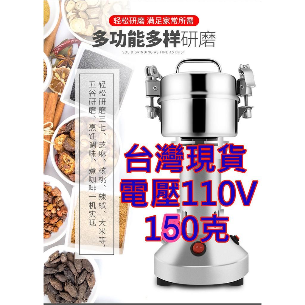 台灣現貨供應150克不銹鋼打粉機磨粉機中藥打粉機粉碎機磨粉機打粉機 中藥材打粉機
