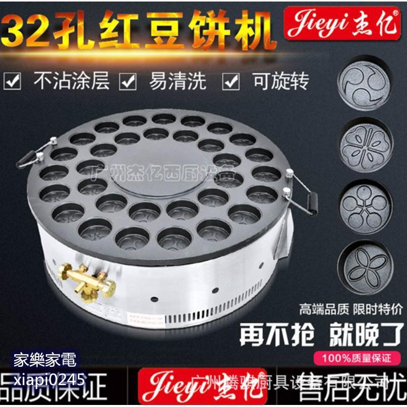 商用孔紅豆餅機燃氣蛋堡機車輪餅機模具烤爐32 家樂杰億雞蛋漢堡機