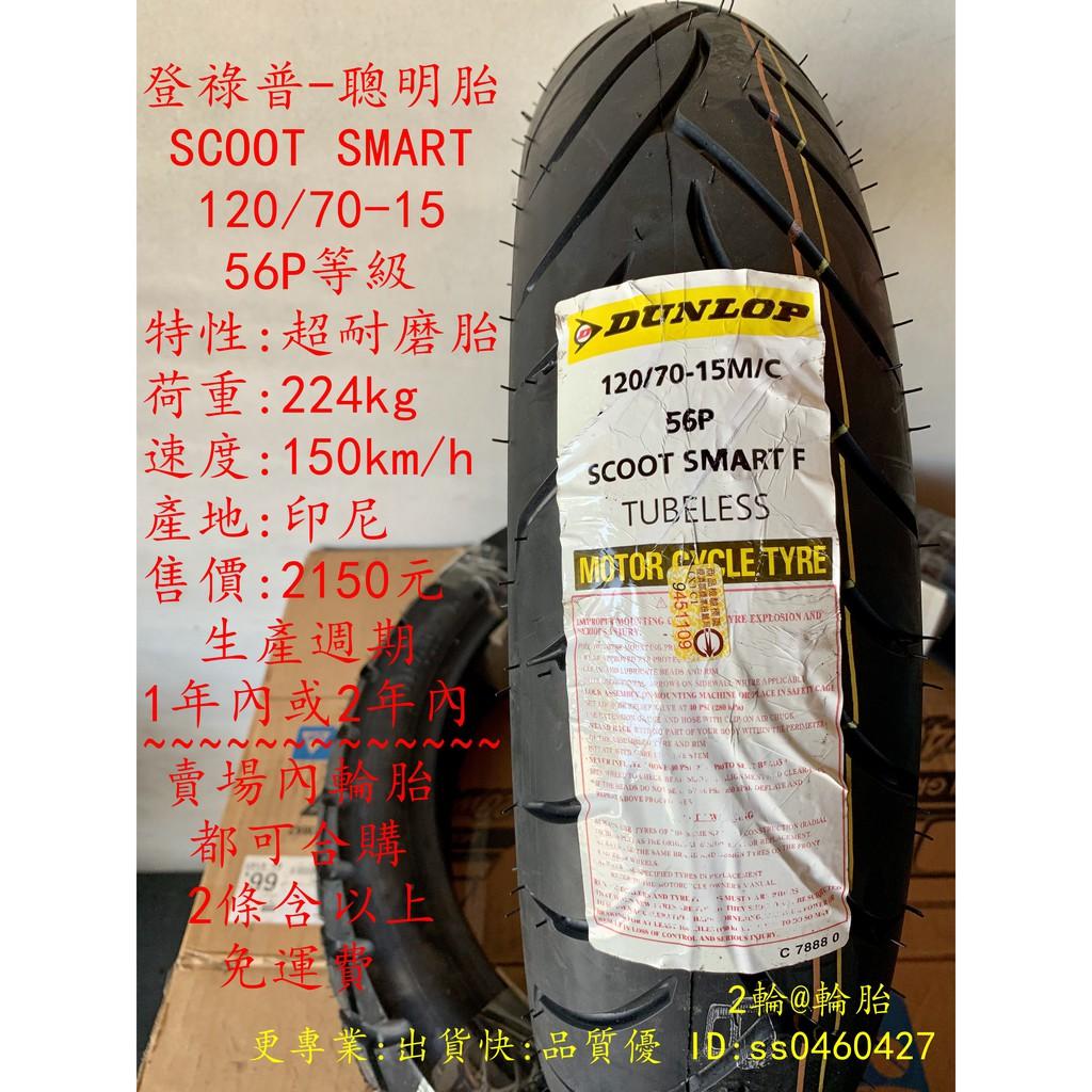 2條免運 登祿普 SCOOT SMART 聰明胎 120/70-15 車友認證 超耐磨胎 120-70-15