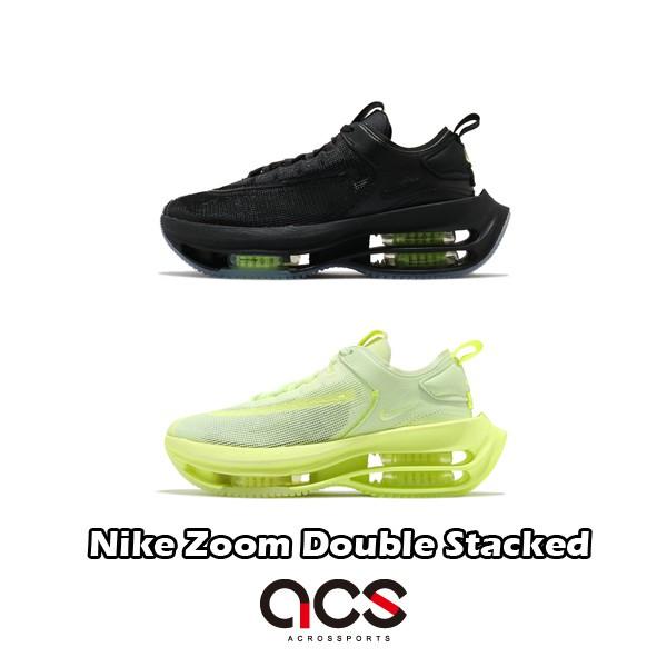 Nike 慢跑鞋 Zoom Double Stacked 黑 螢光黃 任選 女鞋 Zoom Air 雙層氣墊 【ACS】