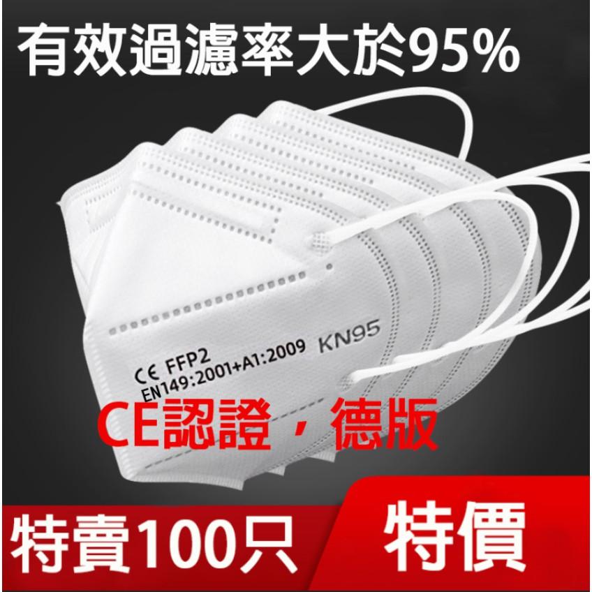 台灣免運費FFP2標準口罩立體防護熔噴布魚嘴3D 歐盟認證kn95