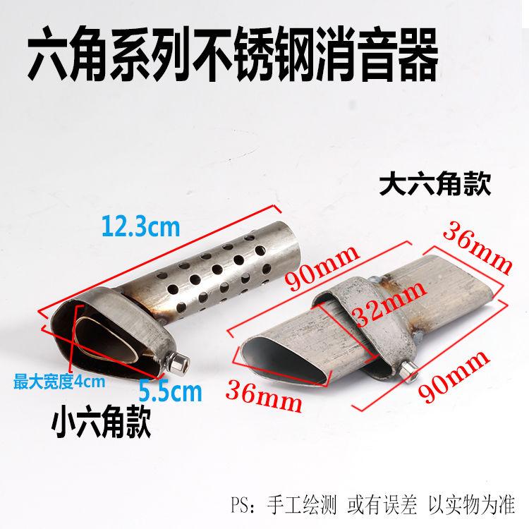 消音塞 排氣管消音塞 消音器 消音管 觸媒 回壓芯 摩托車天蠍排氣管小六角消聲器 回壓芯 消聲器 消音塞 降音器