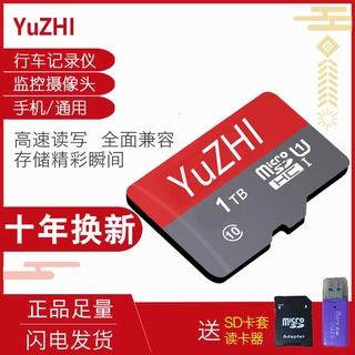 台灣現貨 原廠正品 行動硬碟1TB內存卡手機TF華為小米vo通用1024G高速儲存SD行車記錄儀監控 隨身碟