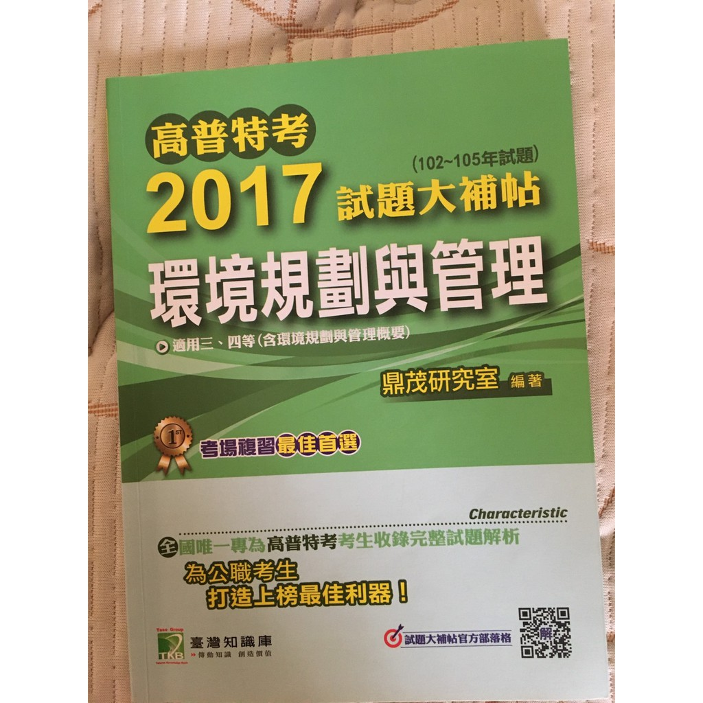 (二手書)高普特考2017試題大補帖-環境規劃與管理